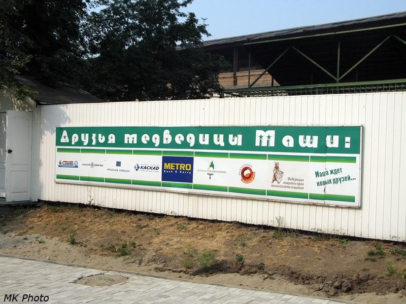 Спонсоры мини-зоопарка