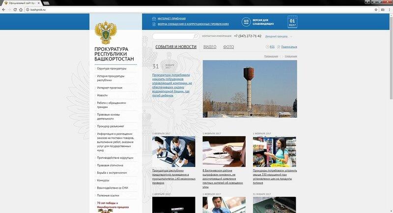 Водонапорная башня на сайте башкирской прокуратуры