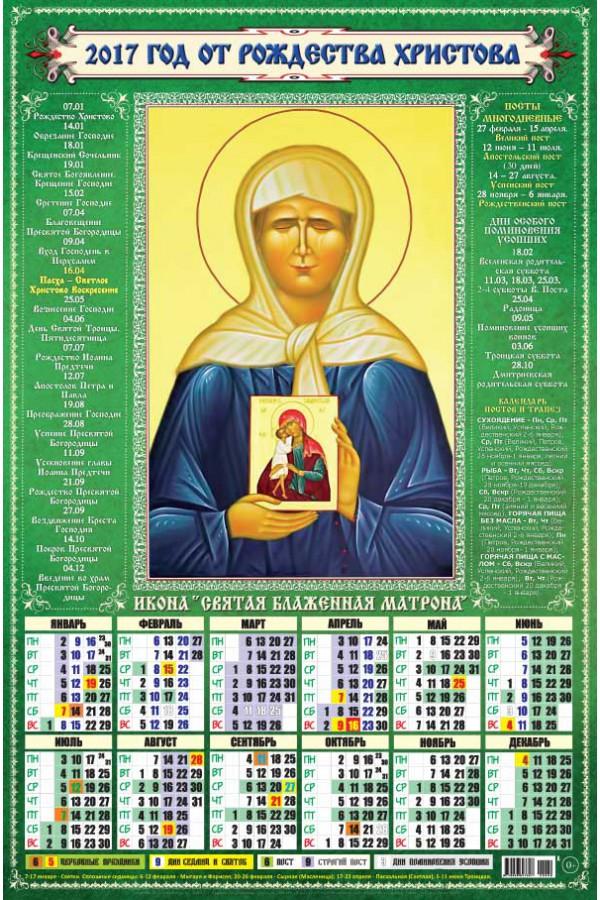 Календарь на 2017 г. Икона Святая Блаженная Матрона