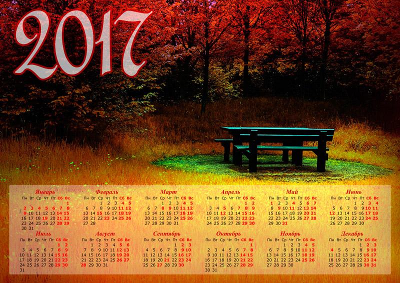 Календарь на 2017 год. Осень