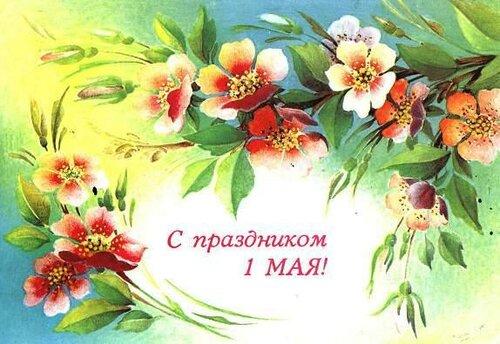 1 мая! С праздником! Нежные цветы открытка поздравление картинка