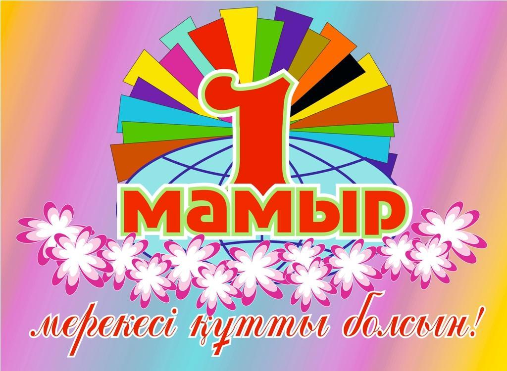 Открытка. С 1 мая! День единства народов (Казахстан)