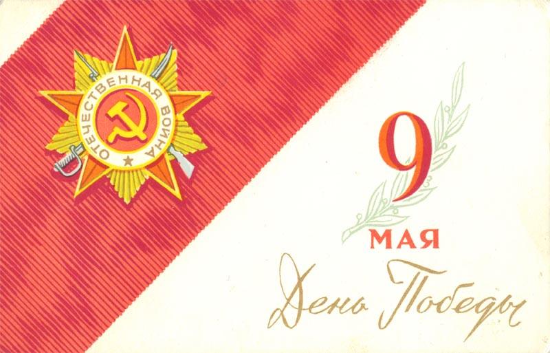 Открытка. День Победы! 9 мая открытки фото рисунки картинки поздравления