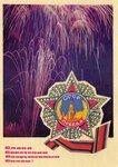 Открытка. С Днем Победы! 9 мая. Слава! открытки фото рисунки картинки поздравления