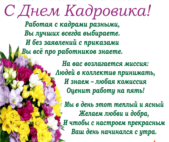 С днем кадрового работника! Поздравляем! Цветы
