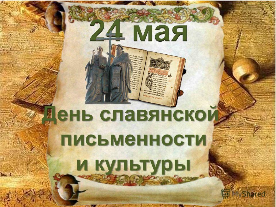 24 мая – День славянской письменности и культуры. Поздравляю