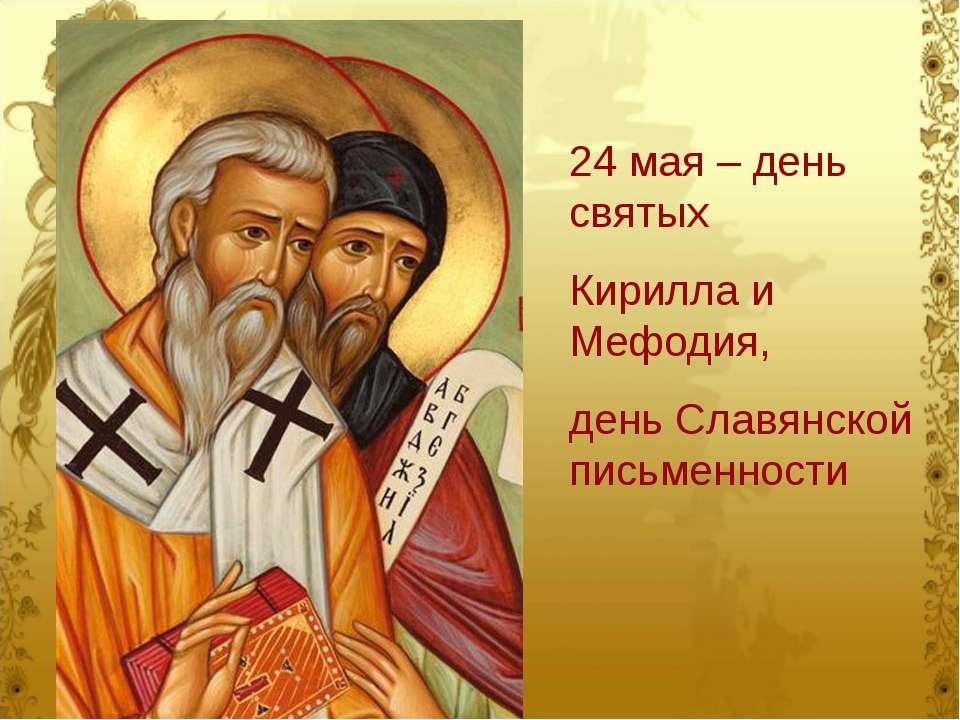24 мая. Святые равноапостольные Мефодий и Кирилл