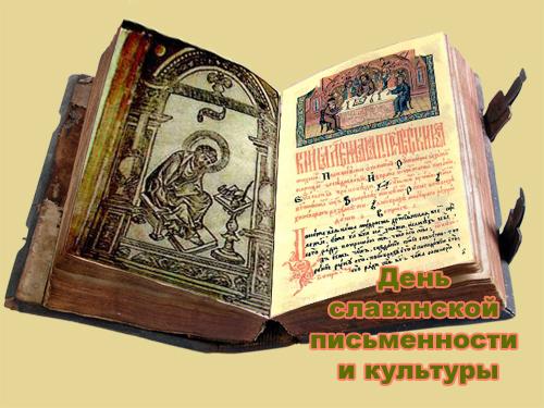 1400068486general_pages_24_may_2014_i6582_den_slavyanskoi_pismennosti_i_ku