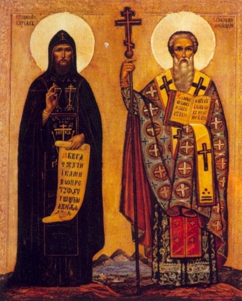 День славянской письменности и культуры — святые Кирилл и Мефодий