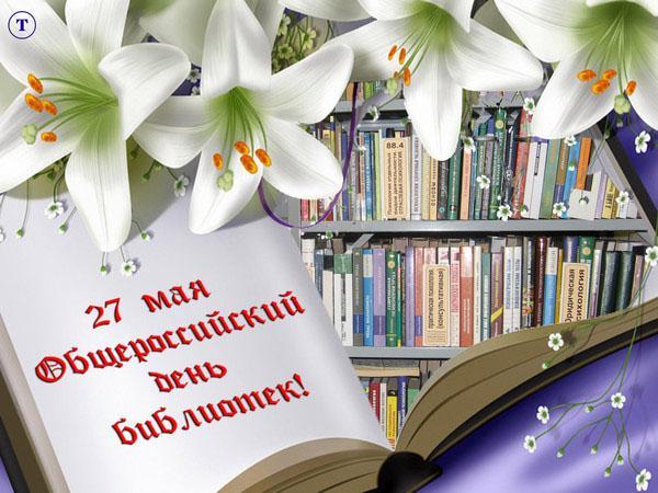 27 мая Общероссийский день библиотек! В библиотеке лилии