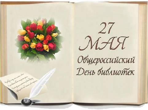27 мая Общероссийский День библиотек. Букет цветов, чернильница, перо