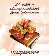 27 мая С днем библиотек! С праздником вас! Книги, цветы