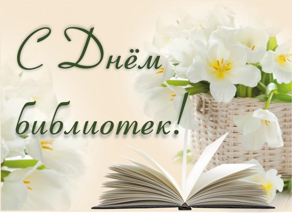 27 мая С днем библиотек! С праздником вас! Книга, весенние цветы