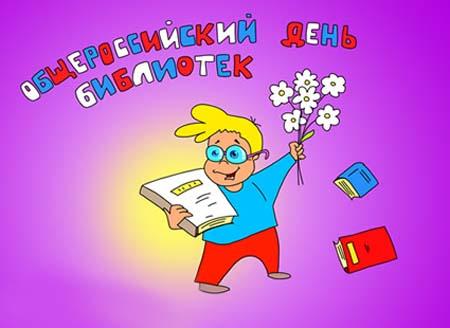 27 мая С Общероссийским днем библиотек! С праздником вас! Мальчик с цветами и книгами