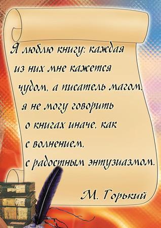 День библиотек. М.Горький о любви к книге открытки фото рисунки картинки поздравления