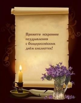 Искренние поздравления с общероссийским днем библиотек