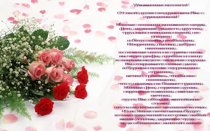 Открытка С Днем библиотек! Красивое поздравление в стихах. Розы