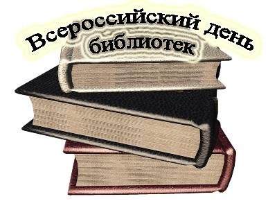 Открытки. 27 мая - Всероссийский День библиотек! Книги