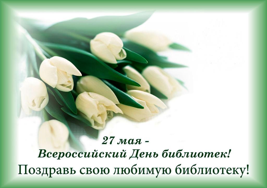 Открытки. 27 мая - Общероссийский День библиотек! Поздравь свою любимую библиотеку! открытки фото рисунки картинки поздравления