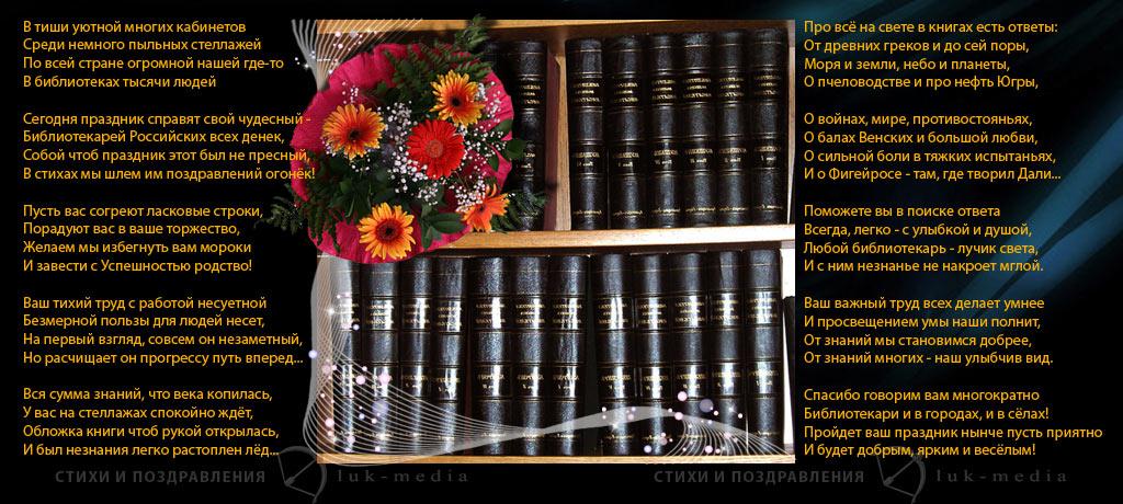 Открытки. День библиотек! Красивое стихотворное поздравление с праздником открытки фото рисунки картинки поздравления