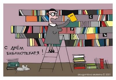 Открытки. С днем библиотекаря! Библиотекарь достает книгу