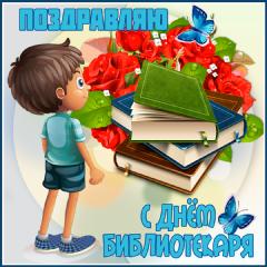 Поздравляю! С Днем библиотекаря! Мальчик, книги, цветы! открытки фото рисунки картинки поздравления