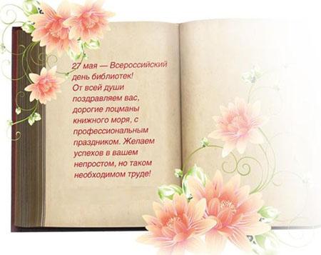 С Днем библиотек Вас! Поздравляем! Примите наилучшие пожелания! Цветы