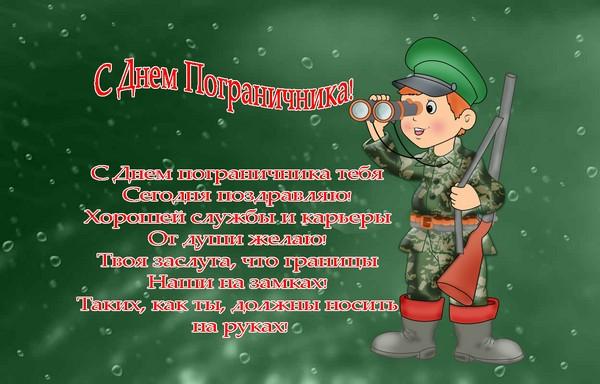 С днем пограничника! открытки фото рисунки картинки поздравления