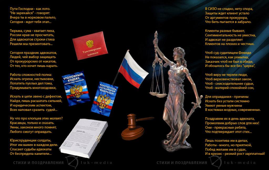 Открытка. Поздравление в стихах российских адвокатов