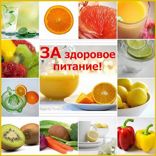 День здорового питания! Поздравляем