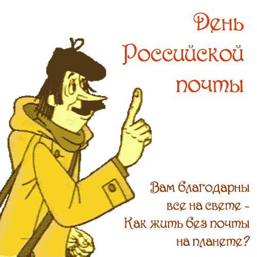 Открытки. С Днем Российской Почты! Благодарим вас!
