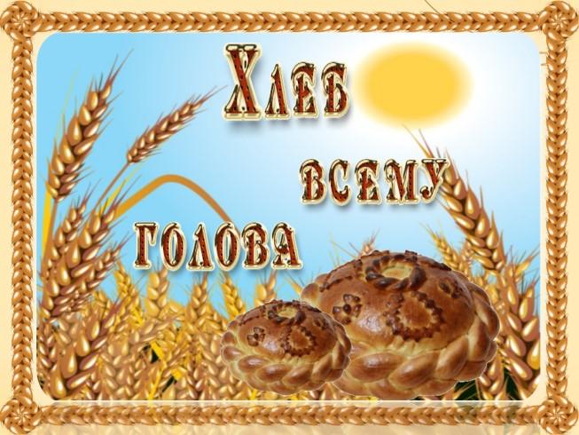 Открытки.  День хлеба! Хлеб всему голова! Поздравляем!