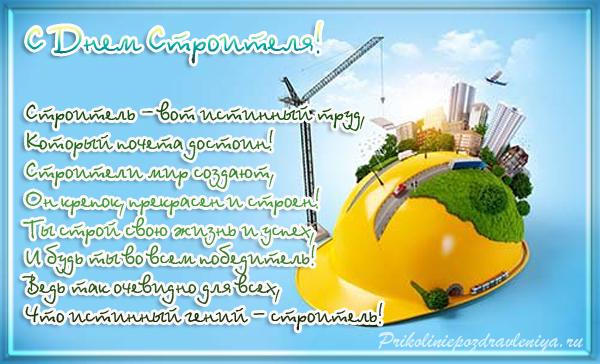 Стихи и поздравления на день строителя открытки фото рисунки картинки поздравления