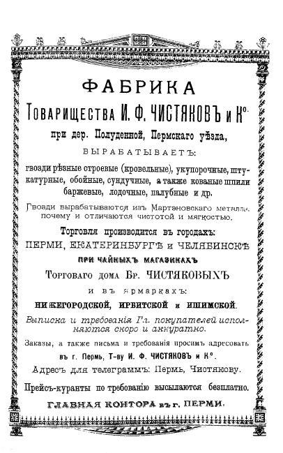 пермская губерния заводы историческая справка