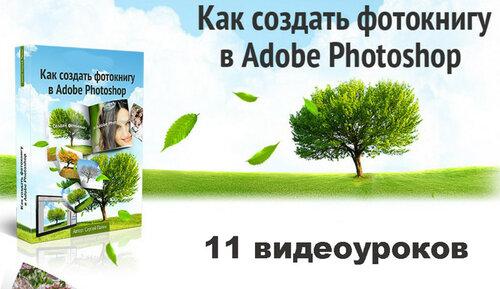 ВидеоКурс: как создать фотокнигу в Photoshop скачать