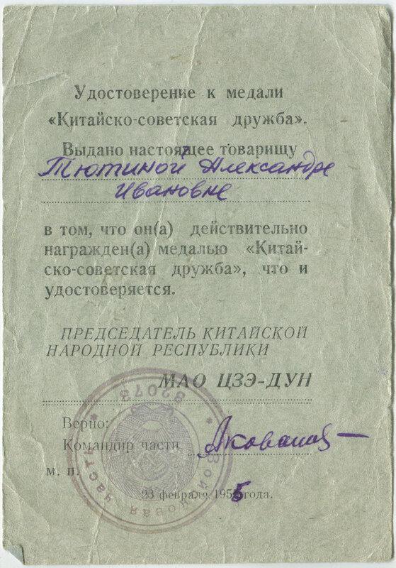 Удостоверение к медали Китайско-советская дружба