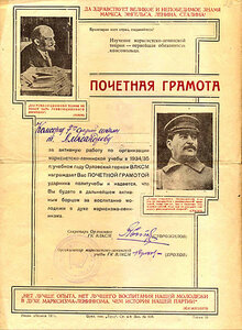 1935 год. Почетная грамота за активную работу по организации марксистско-ленинской учебы,