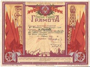 1934 г. За аккуратное выполнение производственной работы