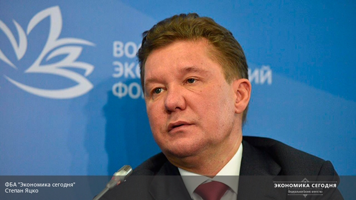 Доля «Газпрома» на рынке Европы увеличилась до34% - Миллер