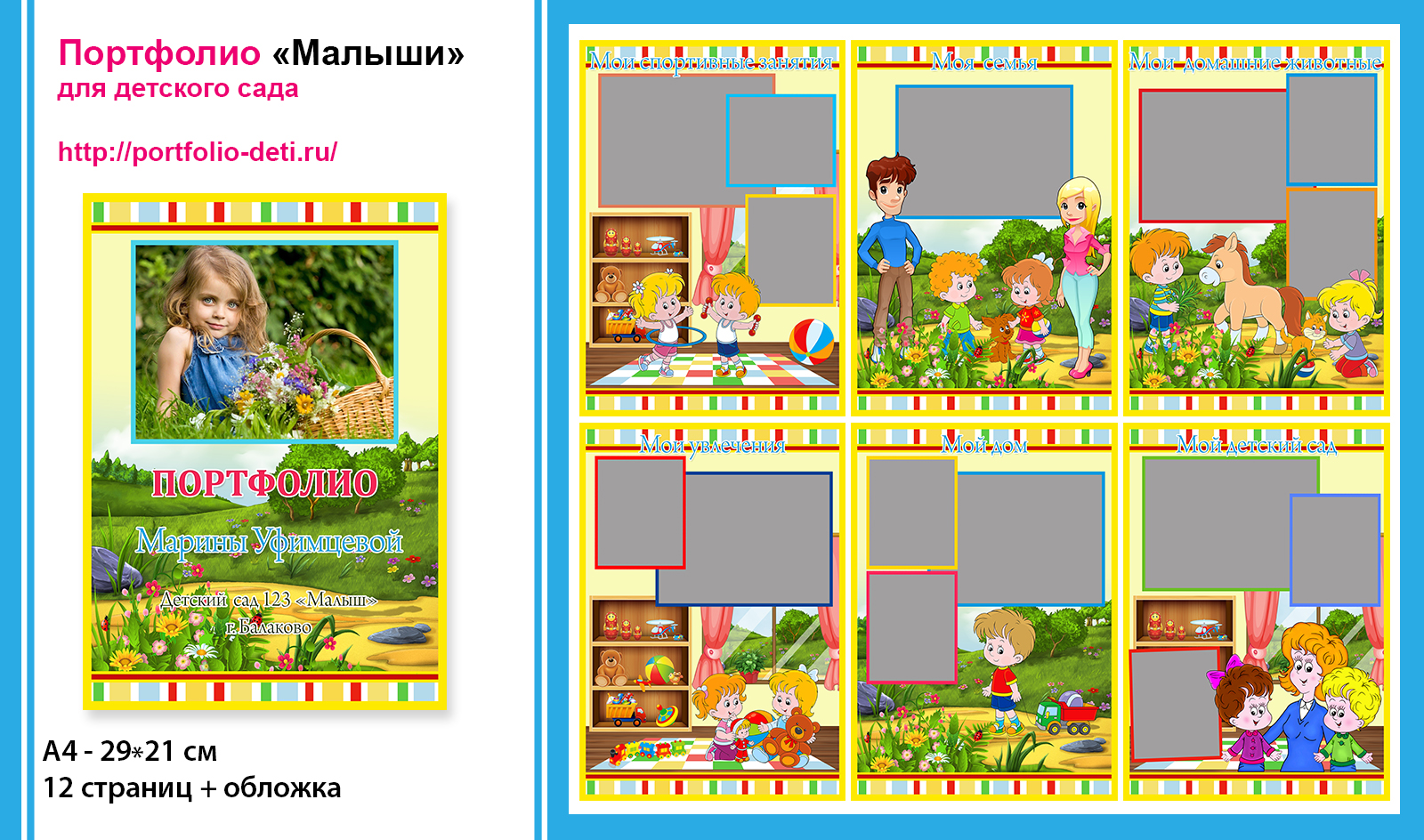 Шаблон портфолио для детского сада