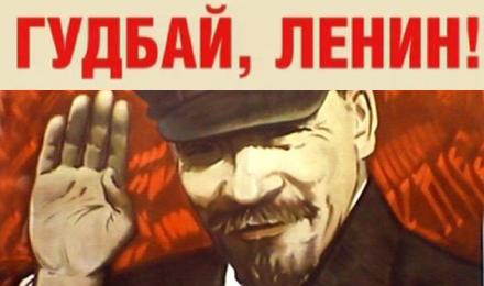 Вопрос о выносе останков тела Ленина из мавзолея
