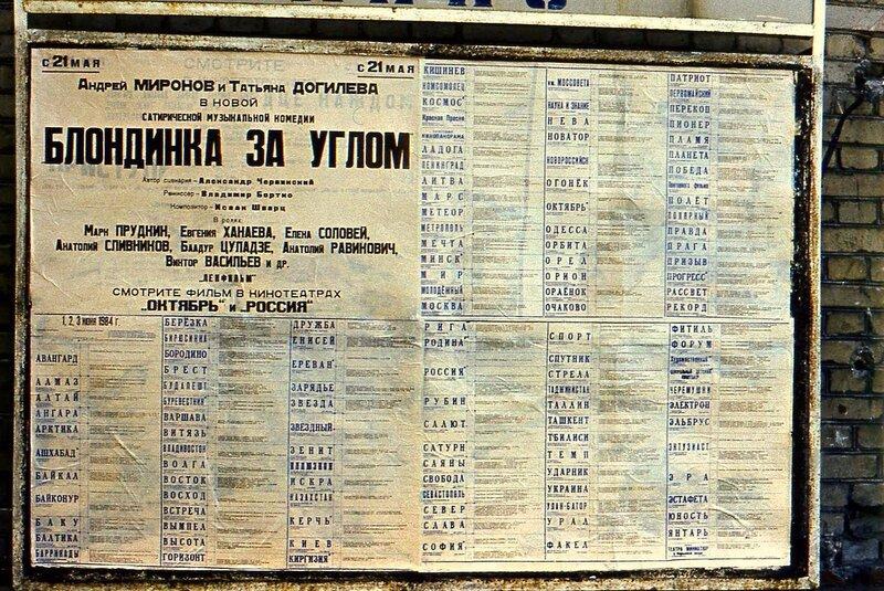 1984 Афиша.jpg