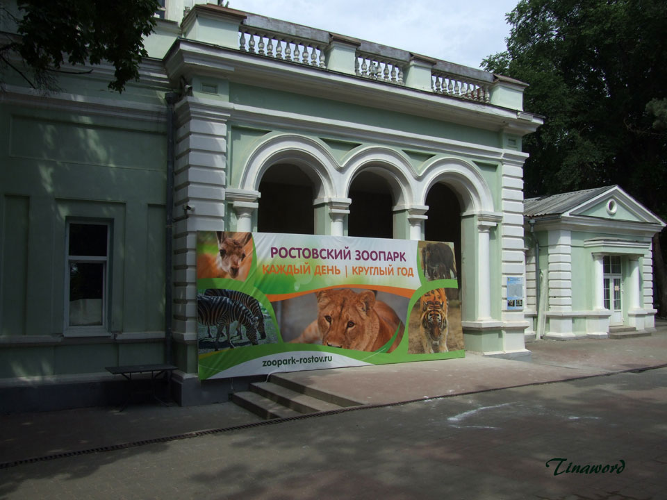 зоопарк-00.jpg