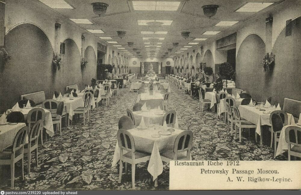 239220 Ресторан _Риш_ в Петровском пассаже 1912.jpg
