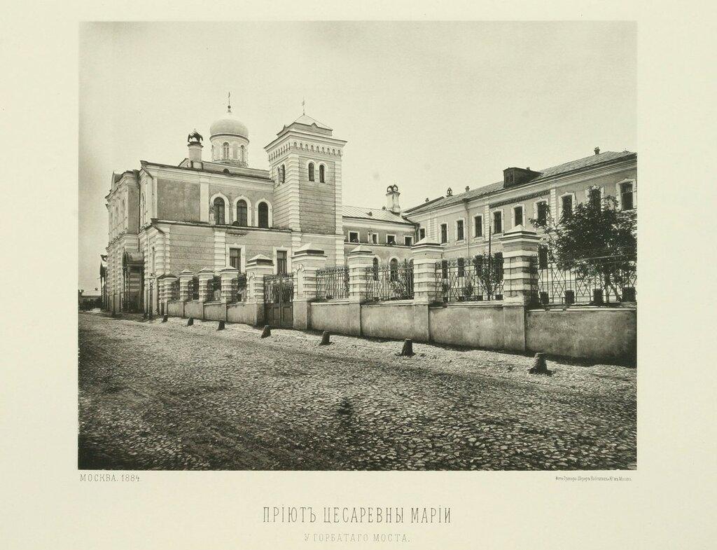 Приют цесаревны Марии у Горбатого моста 1884.jpg