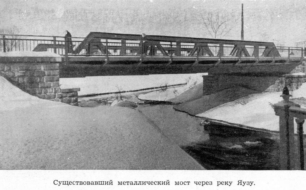 153015 Старый мост через Яузу на проспекте Мира.jpg 1958 2-й.jpg