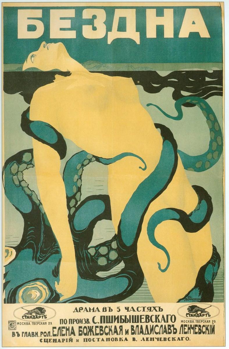 «Бездна», 1917