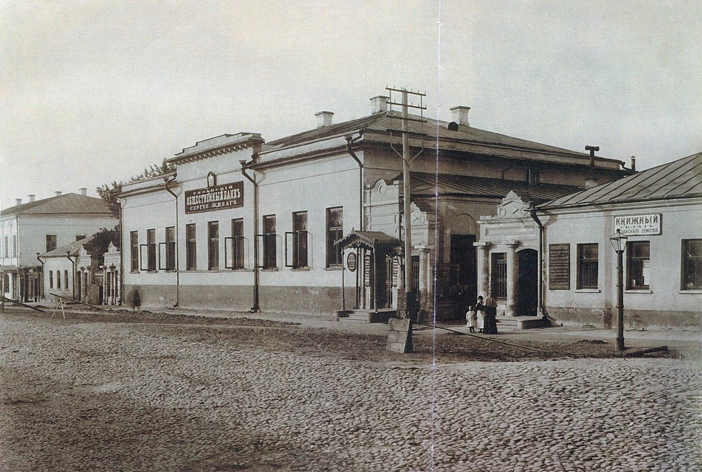Астраханская улица. Здание Рязанского общественного банка. 1880-е