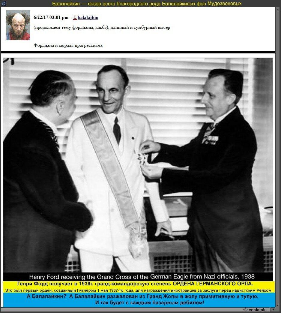 Форд Генри получает орден Германского Орла, 1938, рамка