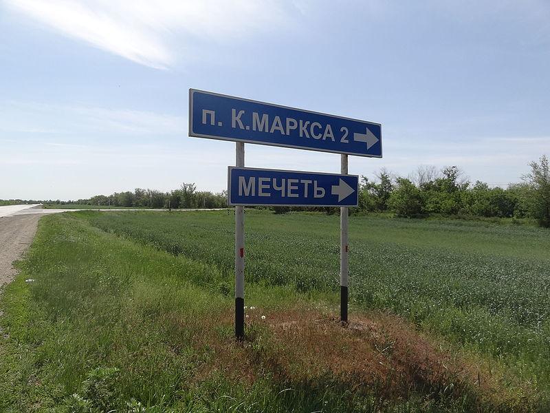 Поселок_имени_Карла_Маркса_Энг_район.jpg